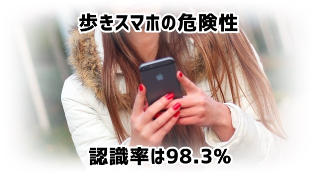歩きスマホの危険性 危険だと思っている人は98.3%(MMD研究所調べ)トップ画像