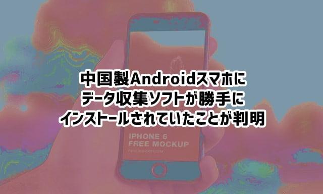 中国製アンドロイドスマホに個人情報収集ソフトがインストールされていたことが判明トップ画像