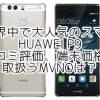 HUAWEI P9の販売台数が900万台突破!口コミ・レビュー評価や扱うMVNO、価格は?