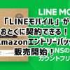 LINEモバイル エントリーパックがAmazonで購入可能に。価格や料金プランまとめ