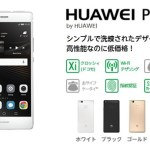 「P9 lite」 mineo(マイネオ)が人気SIMフリースマホを3600円値下げへ