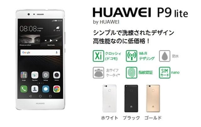 「P9 lite」 mineo(マイネオ)が人気SIMフリースマホを3600円値下げへトップ画像