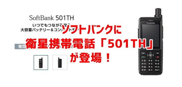 「501TH」 ソフトバンク衛星携帯電話の料金や端末価格は?トップ画像