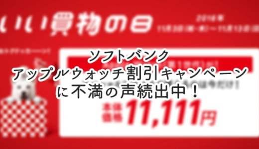 ソフトバンク「いい買い物の日」キャンペーンで11111円のアップルウォッチを買えない人が続出!