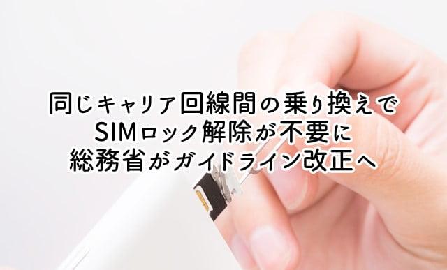 スマホのSIMロック解除、同じキャリア間に限り不要になるようガイドライン改正へトップ画像
