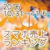 2016/10/31~11/6 スマホ売上ランキング XperiaXZ発売!注目の順位は?