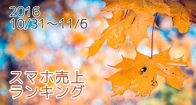 2016/10/31~11/6 スマホ売上ランキング XperiaXZ発売!注目の順位は?トップ画像