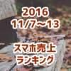 2016/11/7~11/13 スマホ売上ランキング「P9 lite」「SAMURAI REI」が急上昇!
