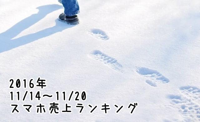 2016/11/14~11/20 スマホ売上ランキング UQモバイル絶好調!トップ画像