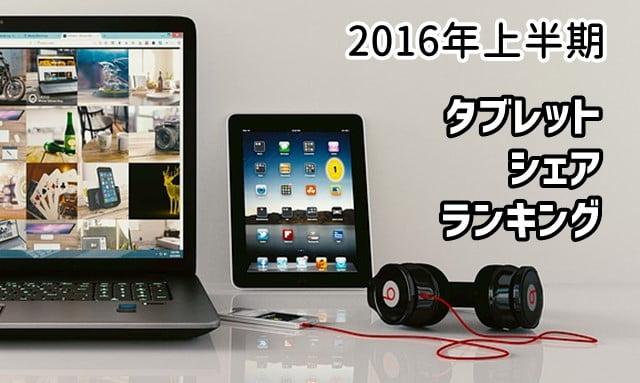 2016年上半期 タブレット端末シェアランキングトップ画像