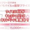 ワイモバイル(Y!mobile)がキャッシュバックキャンペーン実施中!