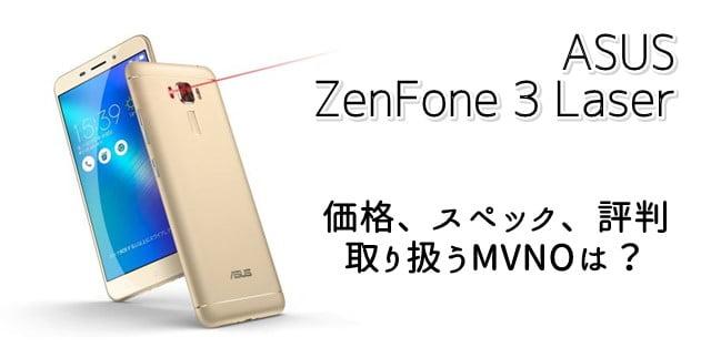 ZenFone3 Laser(ZC551KL)端末セットを扱う格安SIM(MVNO)比較!端末価格やスペックもトップ画像