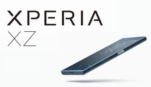 Xperia XZ おとくケータイ.netならキャッシュバックあり!ソフトバンク乗り換えならココ