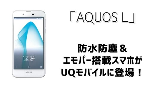 「AQUOS L」 UQモバイル端末セットに登場!12/8~販売スタート