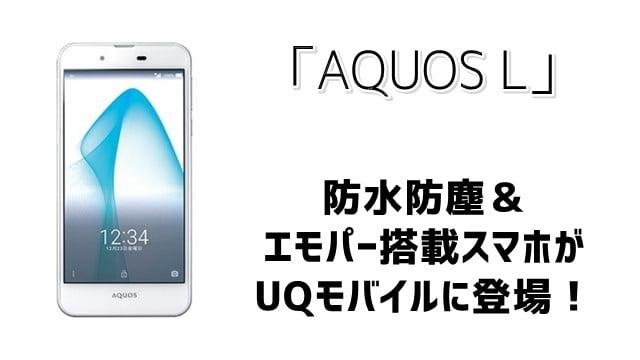 「AQUOS L」 UQモバイル端末セットに登場!12/8~販売スタートトップ画像