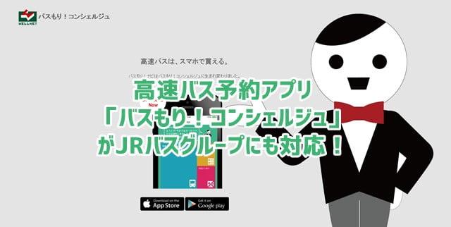 スマホアプリ「バスもり!コンシェルジュ」トップ画像