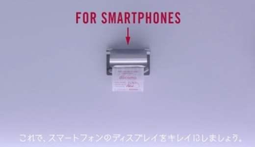 スマホ用トイレットペーパー登場!ドコモが成田空港に設置