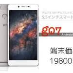 gooスマホ「g07」 の価格や格安SIM端末セットの料金は?