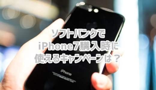 iPhone7 ソフトバンクキャンペーン情報まとめ