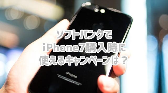 iPhone7 ソフトバンクキャンペーン情報トップ画像