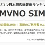 オリコン格安SIM(MVNO)満足度ランキング2016