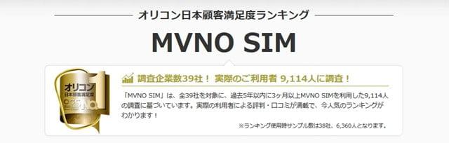 オリコン格安SIM(MVNO)満足度ランキング2016トップ画像