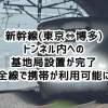 新幹線(東京⇔博多)全線のトンネル内でも携帯が利用可能に