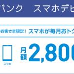 ソフトバンク「スマホデビュー割」 ずっと2100円割引されるキャンペーン登場!