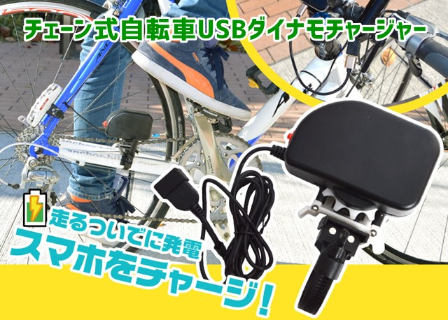スマホ充電器「チェーン式自転車USBダイナモチャージャー SPGEFBI1」トップ画像