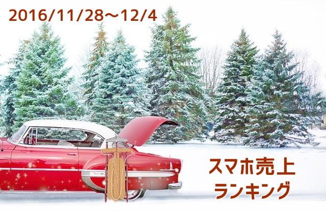 2016/11/28~12/4 スマホ売上ランキング ワイモバイルiPhone5sが3位にランクイン!トップ画像