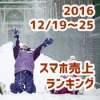 2016/12/19~25 スマホ売上ランキング auガラホ「かんたんケータイ」が急浮上!