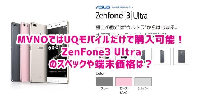 「ZenFone3 Ultra」 格安SIM「UQモバイル」端末セットに登場!価格やスペックは?