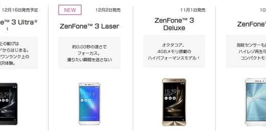 ZenFone3/Deluxe/Laser/UltraをUQモバイル端末セットで購入した時の料金比較
