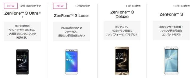 ZenFone3/Delux/Laser/UltraをUQモバイル端末セットで購入した時の料金比較トップ画像