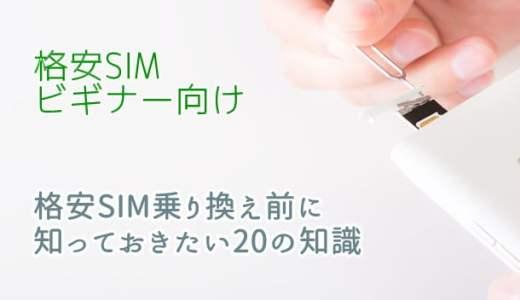 格安SIMへ乗り換え・契約する前に知っておきたい20の知識