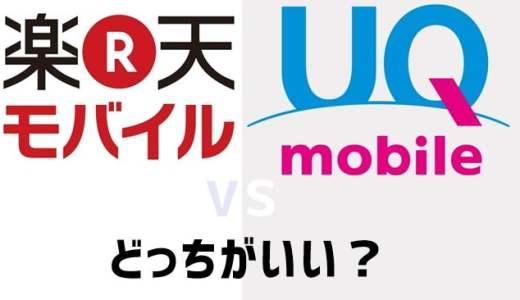 UQモバイルと楽天モバイル比較 どっちがいい?