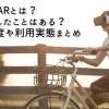 VR、ARとは?体験したことはある?認知度や利用実態まとめ