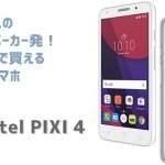 「Alcatel PIXI 4」がMVNO端末セットに登場!価格やスペックまとめ