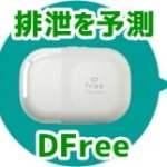 「DFree」で大人の失禁防止 スマホアプリと専用装置で排泄予測できるデバイスの価格や購入方法は?