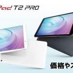 MediaPad T2 Pro ソフトバンク&ワイモバイル版の価格やスペック、レビュー評価まとめ