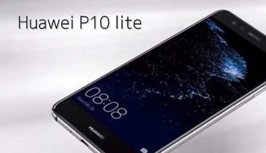 Huawei P10 lite登場!価格やスペック、発売日と格安SIMセット販売について