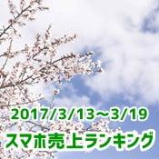2017/3/13~19 スマホ売上ランキング ソフトバンクグループが好調!