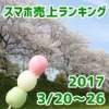 2017/3/20~26 スマホ売上ランキング 子供向けケータイが好調!