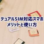 デュアルSIMスマホの使い方やメリットは?