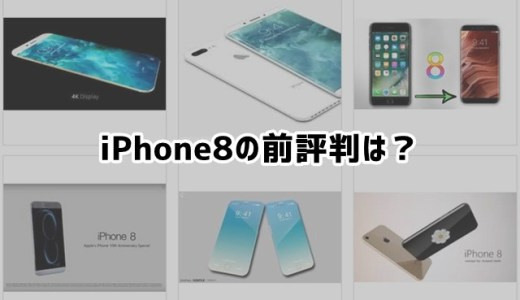 iPhone8の前評判は?