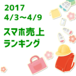 2017/4/3~9 スマホ売上ランキング 格安スマホ勢が好調!