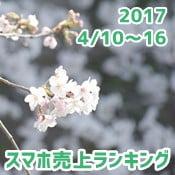 2017/4/10~16 スマホ売上ランキング ワイモバイル絶好調!P9 liteも好調をキープ