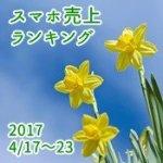 2017/4/17~23 スマホ売上ランキング Y!mobileとUQmobileの勢い衰えず