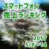 2017/5/8~14 スマホ売上ランキング Y!mobileが復調!