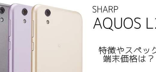 AQUOS L2 UQモバイルで実質100円&オリジナルカラー「ラベンダー」もあり!